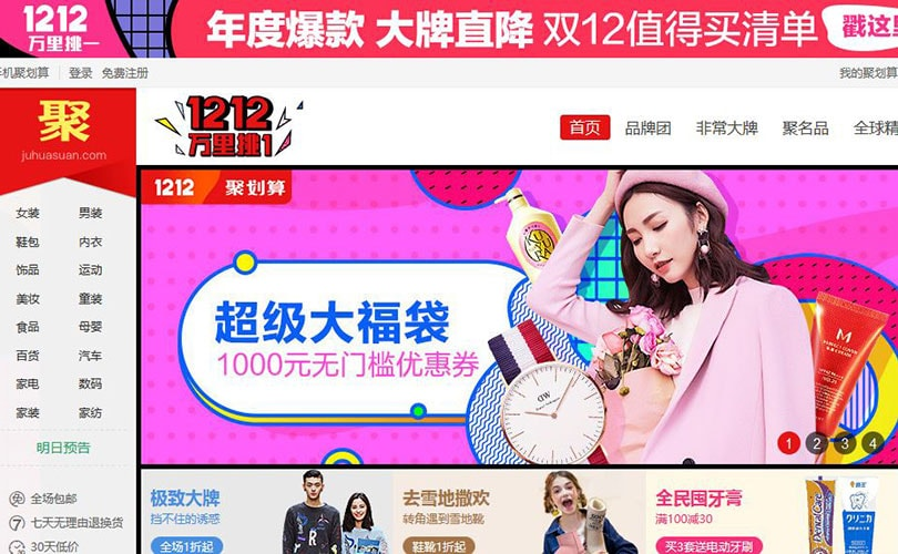 Alibaba merges tmall and flash sales site for Flash sale sites for home