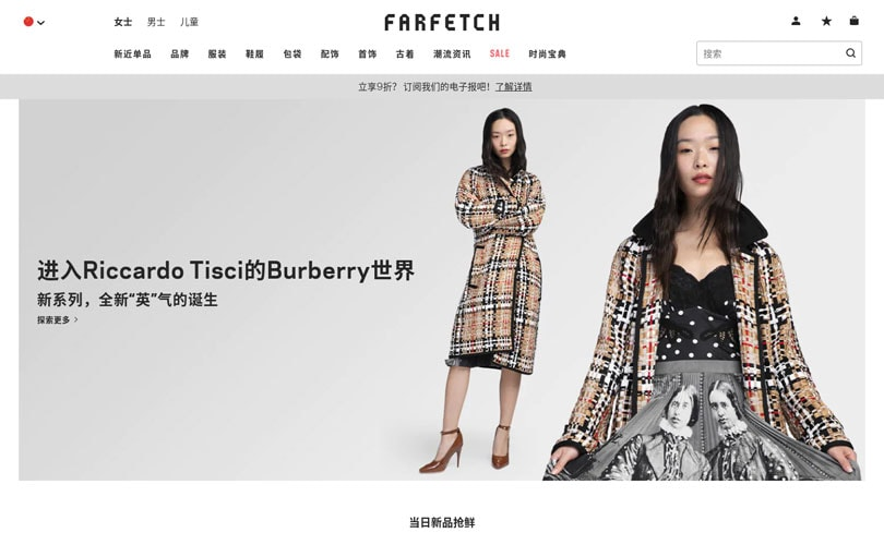 JD.com's Toplife marketplace to merge into Farfetch China
